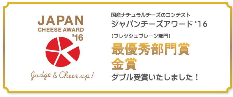フロマージュ・フレ ジャパンチーズアワード'16 最優秀部門賞・金賞