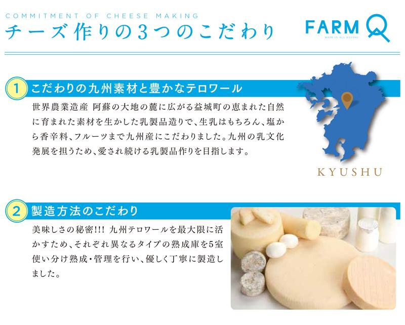 チーズ作りの3つのこだわり FarmQ